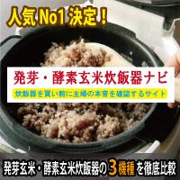 酵素玄米炊飯器ナビ
