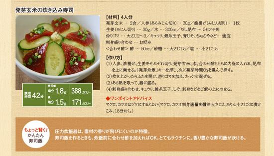 発芽玄米の炊き込み寿司