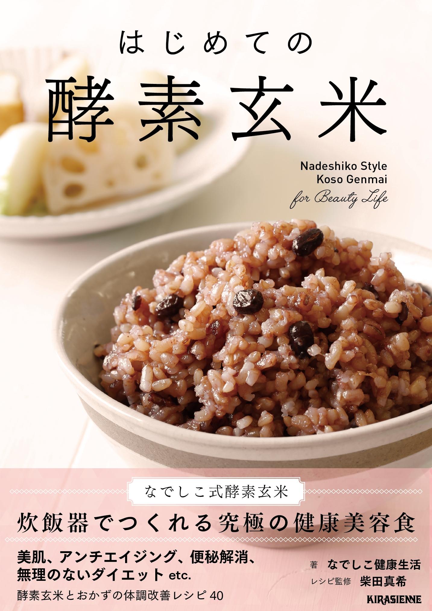 発芽玄米炊飯器※人気の3機種を比較